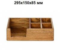 Купить Органайзер деревянный для столовых приборов,салфеток и спецовников 295х150*h-85мм, ольха