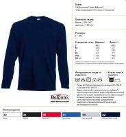Купить футболка мужская с длинным рукавом valueweight long sleeves 61-038-0 недорого.