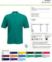 Купить Рубашка мужская Поло 65/35 Polo 63-402-0