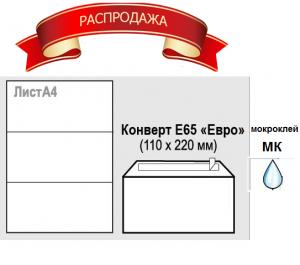 Купить Конверт Евро Е65 110×220мм МК белый 80 г/ м2