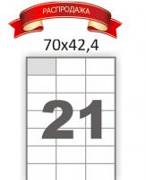 Купить Этикетки самоклеящиеся 21шт 70х42,4мм 100 л