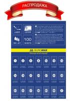 Купить Этикетки самоклеящиеся 8 шт 105*74мм 100 л ВМ 2819