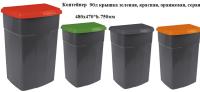 Купить Контейнер для сортировки мусора 90л 470x480x750мм 122062