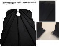 Купить Пеньюар для окрашивания с прорезями для рук150х140см ткань с ВО