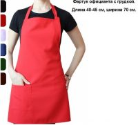 Купить Фартук официанта с грудкой короткий ткань саржа 35%х/б*65%пэ пл. 190г/м2 М-16-9