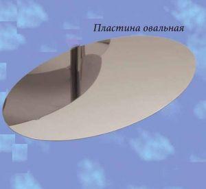 Купить Пластина овальная 400*240 мм на 4 ножки h-25мм 7021902